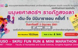 มรภ.สงขลา จัดแข่งขันมนุษยศาสตร์ฯ เดิน-วิ่งมินิมาราธอน ครั้งที่ 1