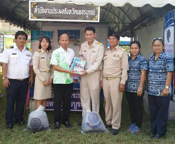 ประมงจังหวัดเพชรบูรณ์ร่วมออกให้บริการตามโครงการหน่วยบำบัดทุกข์ บำรุงสุข สร้างรอยยิ้มให้ประชาชน ครั้งที่ 7/2561