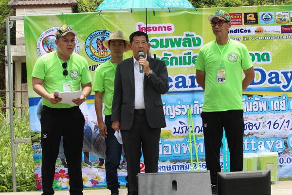 นายกเมืองพัทยาเปิดโครงการรวมพลัง เรารักเมืองไทยสะอาด Cleanup Day ครั้งที่ 1
