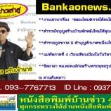 """งานเสวนาเรื่อง  """"คลองไทย@ภาคใต้คนใต้ว่าอย่างไร""""-ตำรวจใจบุญสร้างบ้านพักหลังใหม่ให้คุณยายวัย 75 ปี-ตำรวจภูธรภาค 9 ทำบุญตักบาตรเนื่องในวันวิสาขบูชา-แม่ทัพภาคที่ 4 เวียนเทียนเนื่องในวันวิสาขบูชา-จิตอาสา ทม.คอหงส์ก่อสร้างพระพุทธรูป ณ ควนคันหลาว"""