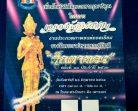 """สมาคมผู้สื่อข่าวบันเทิงแห่งประเทศไทย เพื่อน้อมรำลึกในพระมหากรุณาธิคุณ โครงการเอกองค์อัครศิลปิน งานประกวดภาพยนต์ยอดเยี่ยม รางวัลพระราชทานพระสุรัสวดี """"ตุ๊กตาทอง"""" ครั้งที่ 31 ประจำปี 2560"""
