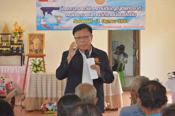 สนช.ลงพื้นที่เยี่ยมเยือนและพบประชาชนตามโครงการสมาชิกสภานิติบัญญัติแห่งชาติพบประชาชนตามวิถีไทยนิยม ยั่งยืน จังหวัดนครสวรรค์