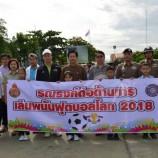 สำนักงานเขตพื้นที่การศึกษาประถมศึกษาสระบุรี เขต 1 ร่วมกับตำรวจภูธรสระบุรีนำนักเรียนออก รณรงค์ป้องกันการเล่นการพนันช่วงฟุตบอลโลก 2018