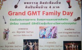 "GRAND GMT FAMILY DAY มหกรรม ""ศิลปะท้องถิ่น..ศิลปินพื้นบ้าน"" ภาคใต้ วันที่ 30 มิ.ย. 2561"