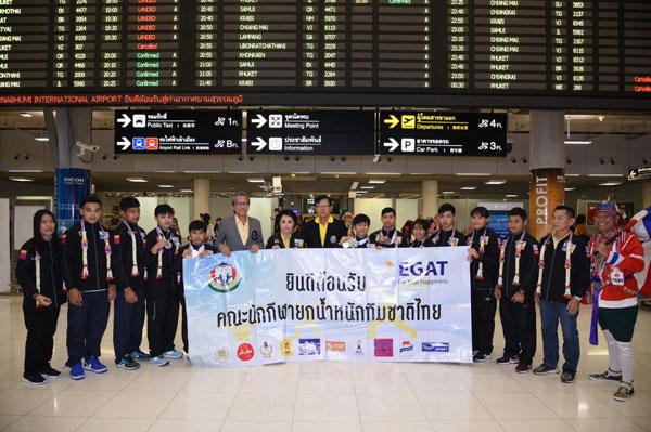 กฟผ. แสดงความยินดีกับความสำเร็จของทัพนักยกน้ำหนักเยาวชนไทย หลังคว้า 6 เหรียญทองจากเวทีการแข่งขันระดับโลก