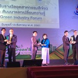 ทีทีเอ็มรับรางวัลจากกระทรวงอุตสาหกรรม เพื่อรับรองว่าเป็นอุตสาหกรรมสีเขียว ระดับที่ 4