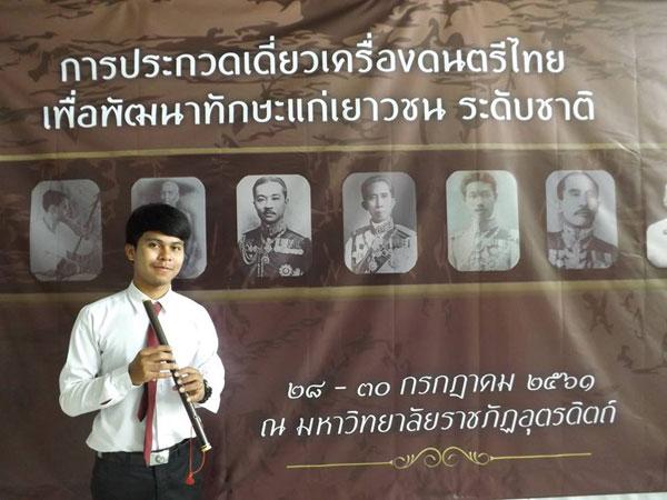 นศ.ศิลปกรรมฯ มรภ.สงขลา คว้า 3 เหรียญทอง ประกวดเดี่ยวเครื่องดนตรีไทย ระดับชาติ