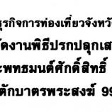 สมาคมธุรกิจการท่องเที่ยวจังหวัดสงขลาจัดงานพิธีปรกปลุกเสกน้ำพระพทธมนต์ศักดิ์สิทธิ์ 99 วัด และตักบาตรพระสงฆ์ 99 วัด