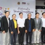 """สระบุรี-กรมพัฒนาธุรกิจการค้า กระทรวงพาณิชย์ จัดกิจกรรม""""ค้าส่งร่วมใจ โชว์ห่วยไทยคู่สังคม""""ที่ห้างเอกภาพซุปเปอร์ซัพพลาย สาขาสระบุรี(พหลโยธิน)"""