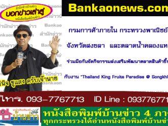 """กรมการค้าภายใน กระทรวงพาณิชย์ จังหวัดสงขลา และตลาดน้ำคลองแห ร่วมมือกันจัดกิจกรรมส่งเสริมพัฒนาตลาดสินค้าขึ้นกับงาน """"Thailand King Fruits Paradise @ Songkhla"""""""