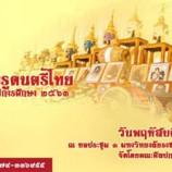 คณะศิลปกรรมฯ มรภ.สงขลา จัดพิธีไหว้ครูดนตรีไทย