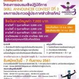 มรภ.สงขลา ประกวดผู้ประกาศข่าวโทรทัศน์ ปี 3 เปิดเวทีฝึกทักษะภาษาไทย ปั้นนักสื่อสารมวลชนมืออาชีพ