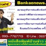สมาคมธุรกิจการท่องเที่ยวจังหวัดสงขลาแถลงข่าวพิธีสถาปนาคณะกรรมการสมาคมธุรกิจการท่องเที่ยวจังหวัดสงขลา และการจัดงานการแข่งขันเชิดสิงโตชิงแชมป์ประเทศไทย ครั้งที่ 1