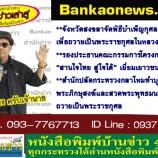 """จังหวัดสงขลาจัดพิธีบำเพ็ญกุศลเพื่อถวายเป็นพระราชกุศลในหลวง ร.9 -รองประธานคณะกรรมการโครงการ """"สานใจไทย สู่ใจใต้"""" เยี่ยมเยาวชนจ.สระบุรี-สำนักปลัดกระทรวงกลาโหมทำบุญตักบาตรพระภิกษุสงฆ์และสวดพระพุทธมนต์ถวายเป็นพระราชกุศล"""