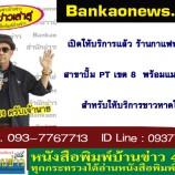 เปิดให้บริการแล้ว ร้านกาแฟพันธุ์ไทย สาขาปั้ม PT เขต 8 พร้อมแมกซ์มาร์ท สำหรับให้บริการชาวหาดใหญ่