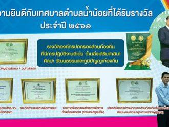 ขอแสดงความยินดีกับเทศบาลตำบลน้ำน้อยที่ได้รับรางวัลประจำปี 2561