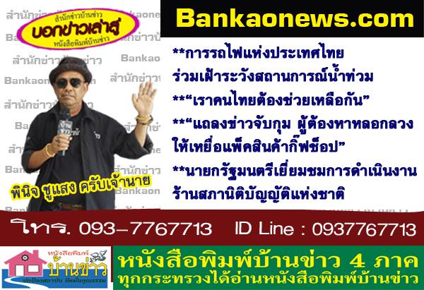 """การรถไฟแห่งประเทศไทยร่วมเฝ้าระวังสถานการณ์น้ำท่วม-""""เราคนไทยต้องช่วยเหลือกัน""""-""""แถลงข่าวจับกุม ผู้ต้องหาหลอกลวง ให้เหยื่อแพ็คสินค้ากิ๊ฟช็อป""""-นายกรัฐมนตรีเยี่ยมชมการดำเนินงานร้านสภานิติบัญญัติแห่งชาติ"""