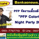"""PFP จัดงานเลี้ยงสังสรรค์ """"PFP Colorful Night Party 2019"""""""