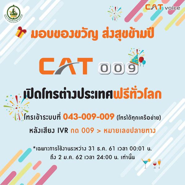 CAT มอบของขวัญ ส่งสุขข้ามปี