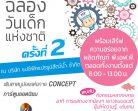 PFP จัดเต็มฉลองวันเด็กแห่งชาติ  ครั้งที่  2