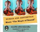 """คณะศิลปกรรมฯ มรภ.สงขลา จัดคอนเสิร์ตมหัศจรรย์แห่งเสียง  Human and Aesthetics Music """"The Magic of Sounds"""""""