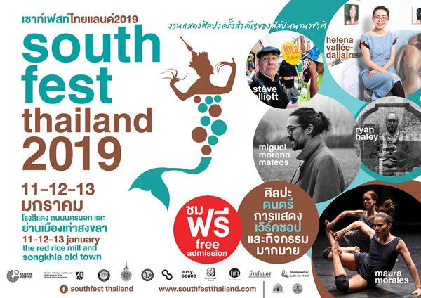 นับถอยหลัง 'South fest Thailand 2019' เทศกาลศิลปะนานาชาติ มรภ.สงขลา เตรียมนำ 50 ผลงานอาจารย์-นักศึกษา ร่วมจัดแสดง