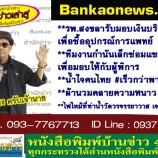 รพ.สงขลารับมอบเงินบริจาคเพื่อชื้ออุปกรณ์การแพทย์-ทีมงานกำนันเล็กซ่อมแซมรถเข็นเพื่อมอบให้กับผู้พิการ-น้ำใจคนไทย #เร็วกว่าพายุ-ผ้านวมคลายความหนาว-ไฟไหม้ที่ท่าน้ำวัดวรจรรยาวาส เจริญกรุง 72