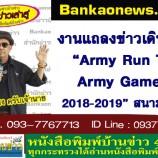 """งานแถลงข่าวเดิน-วิ่ง """"Army Run to Army Games 2018-2019"""" สนามที่ 4"""