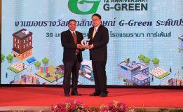 ทม.คอหงส์รับมอบรางวัลตราสัญลักษณ์ G-Green ระดับประเทศ