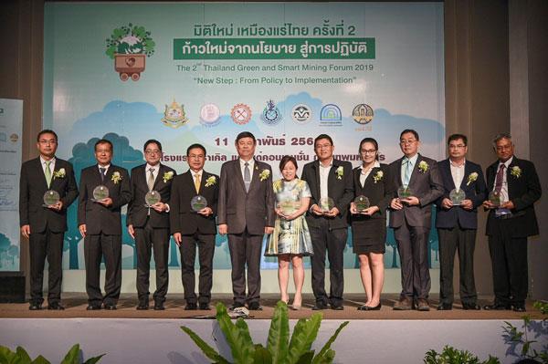เหมืองแม่เมาะ คว้ารางวัล Thailand Green and Smart Mining Awards 2019