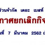 ห้างหุ้นส่วนจำกัด  เดอะ  เบสท์  ไบร์ท  ประกาศยกเลิกกิจการ  ตั้งแต่วันที่  7  มีนาคม  2562