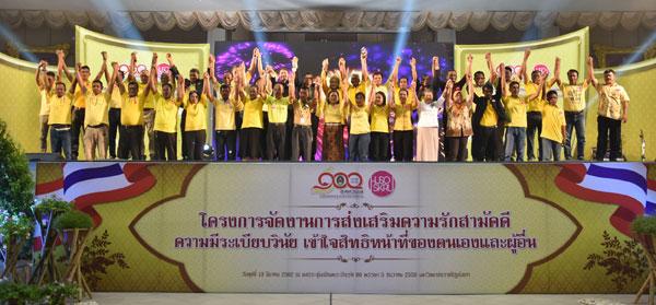 มรภ.สงขลา จัดงานส่งเสริมความรักสามัคคีฯ  ดึงตัวแทน 62 หมู่บ้าน ร่วมกำหนดวิสัยทัศน์ชุมชน