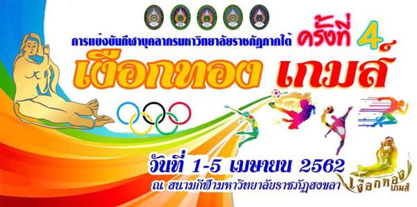 """มรภ.สงขลา เจ้าภาพจัดแข่งขันกีฬาบุคลากรราชภัฏภาคใต้ ครั้งที่ 4 """"เงือกทองเกมส์"""""""