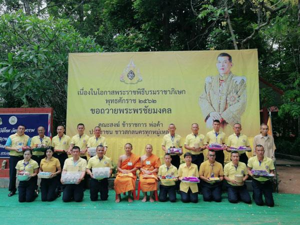กองบัญชาการกองทัพไทยร่วมทำบุญตักบาตร ถวายภัตราหารพระนวกะ จำนวน 100 รูป