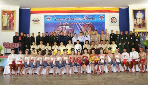 กองบัญชาการกองทัพไทยมอบโล่รางวัลและเกียรติบัตรการประกวดดนตรีพื้นเมือง