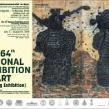 มรภ.สงขลา ขอเชิญชมนิทรรศการแสดงศิลปกรรมแห่งชาติ ครั้งที่ 64 (สัญจร)