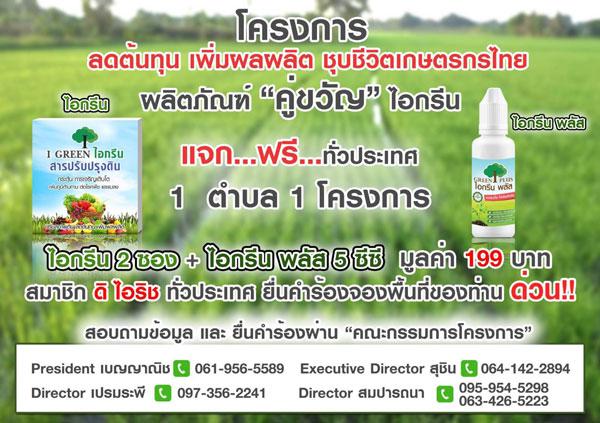 """โครงการลดต้นทุน  เพิ่มผลผลิต  ชุบชีวิตเกษตรกรไทย  ผลิตภัณฑ์  """"คู่ขวัญ""""  ไอกรีน"""