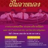 """มรภ.สงขลา จัดประกวดดนตรีไทย """"ฝีไม้ลายเพลง"""" วงปี่พาทย์ไม้แข็ง ระดับมัธยม"""