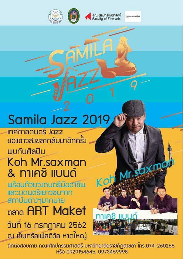 """มรภ.สงขลา จัดเทศกาลดนตรี """"Samila Jazz Festival"""" สดุดีในหลวง ร.9 บิดาแห่งดนตรีแจ๊ส"""