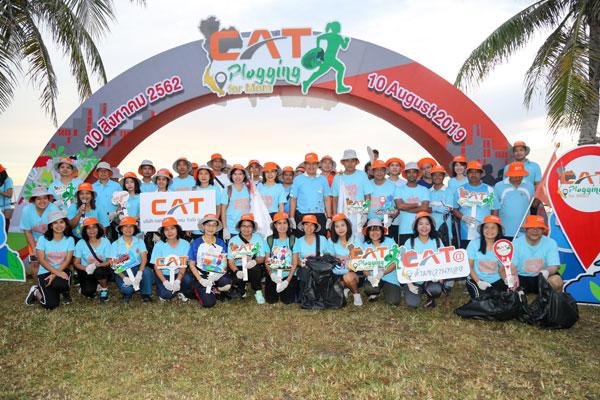 CAT จัดกิจกรรมโครงการ CAT เขตใต้ @ ด้ามขวานทอง Plogging for Mom # วิ่งเพื่อแม่ เป็นการวิ่งเก็บขยะ