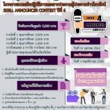 นิเทศศาสตร์ มรภ. สงขลา จัดเวทีประกวดผู้ประกาศข่าวโทรทัศน์ ปีที่ 4 ติวเข้มเยาวชนฝึกทักษะภาษาไทยก่อนก้าวสู่การเป็นผู้ประกาศข่าวโทรทัศน์มืออาชีพในอนาคต