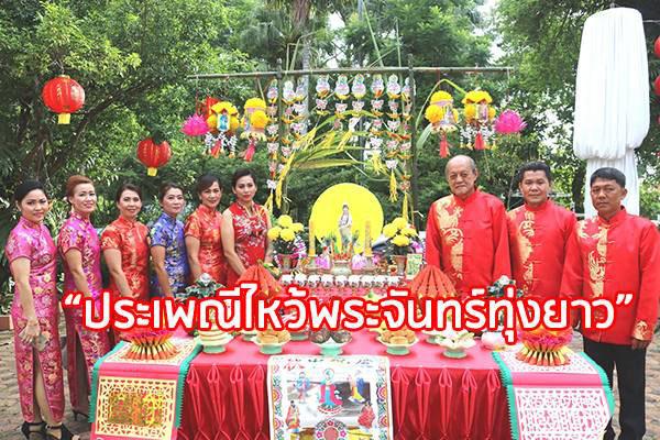"""เที่ยวงาน """"ประเพณีไหว้พระจันทร์ทุ่งยาว"""" มนต์เสน่ห์ของชุมชนแห่งเดียวในไทย"""