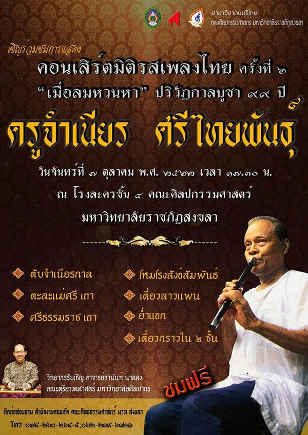 """มรภ.สงขลา จัดคอนเสิร์ตมิติรสเพลงไทย ครั้งที่ 6 เชิดชู """"ครูจำเนียร ศรีไทยพันธุ์"""" ศิลปินแห่งชาติสาขาศิลปะการแสดง ต้นแบบทางเพลงปี่และขลุ่ย นศ.ดนตรีไทย"""