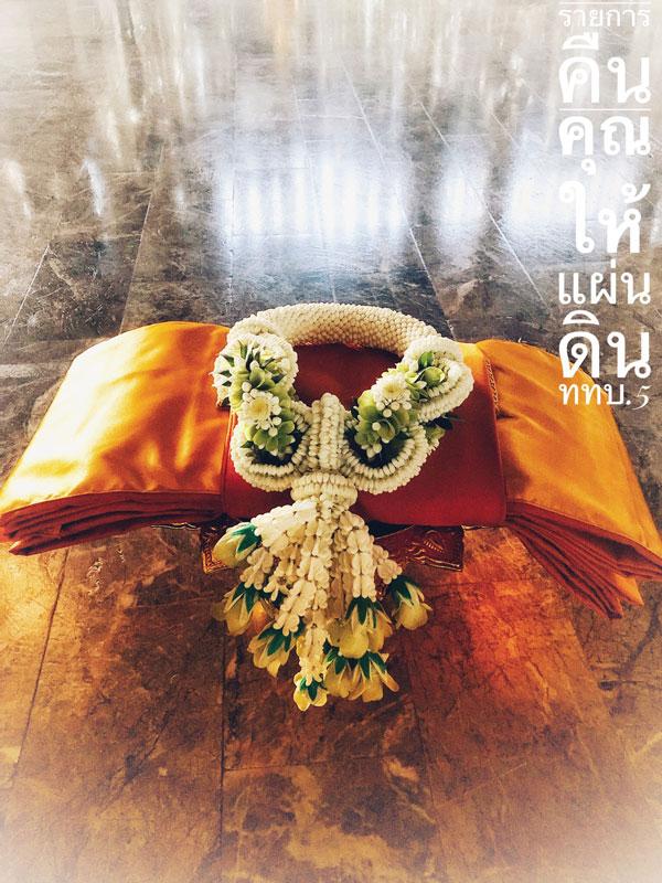 """""""เบื้องหลังการถ่ายทำรายการคืนคุณให้แผ่นดิน สถานีวิทยุโทรทัศน์กองทัพบก""""สืบสานพระพุทธศาสนาและประเพณีไทย การทอดกฐิน ประจำปีพุทธศักราช2562"""""""