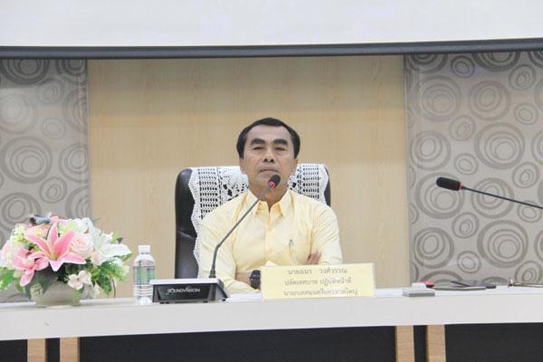 เทศบาลนครหาดใหญ่ประชุมเพื่อปรึกษา หารือประเด็นปัญหาและอุปสรรคในการทำงาน
