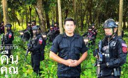 หน่วยเฉพาะกิจกรมทหารพรานที่ 22 ลงพื้นที่ปลอดภัยดูแลพี่น้องประชาชน
