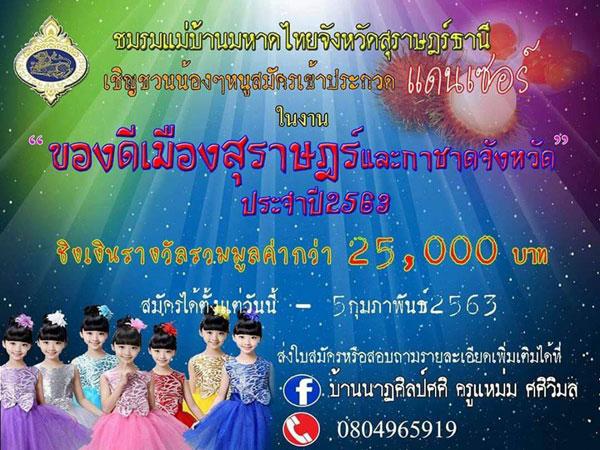 """ชมรมแม่บ้านมหาดไทยจังหวัดสุราษฎร์ธานี ขอเชิญน้องๆ หนูๆ สมัครเข้าประกวดแดนเซอร์ชิงทุนการศึกษา ในงาน """"ของดีเมืองสุราษฎร์และกาชาดจังหวัด ประจำปี 2563"""""""