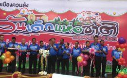 เทศบาลเมืองควนลังจัดกิจกรรมวันเด็กแห่งชาติ ประจำปี 2563