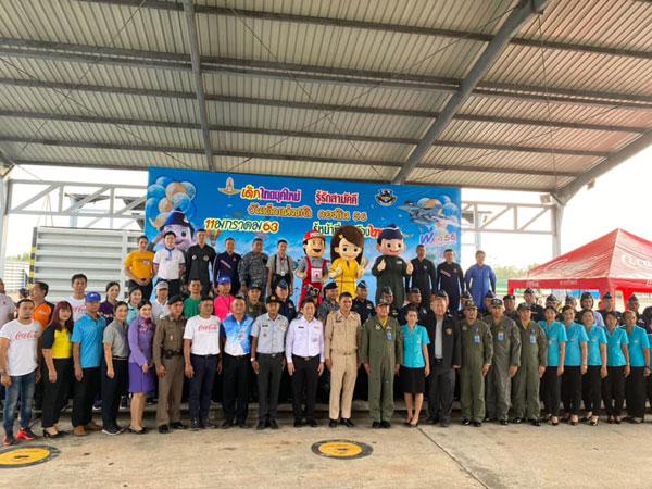 ท่าอากาศยานหาดใหญ่ ร่วมกับกองบิน 56 จัดงานวันเด็กแห่งชาติ ประจำปี 2563
