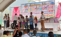 บริษัท ผลิตไฟฟ้าขนอม  จำกัด  จัดกิจกรรมวันเด็กแห่งชาติ  ประจำปี 2563